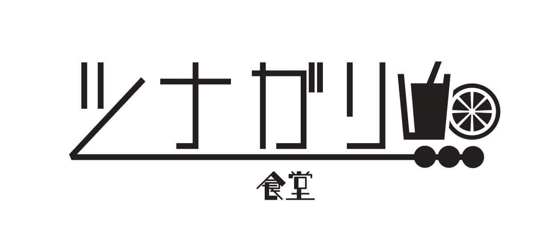 ツナガリ食堂ロゴ